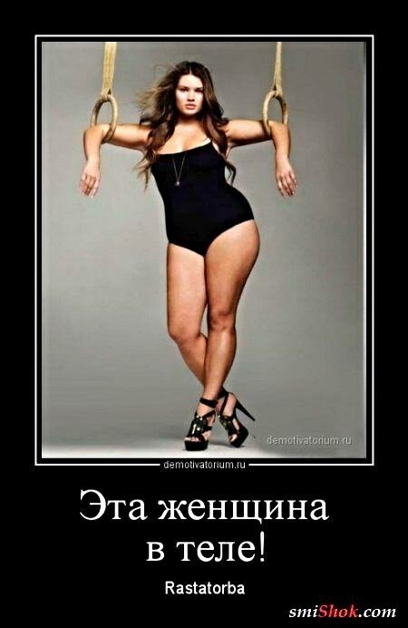 Эта женщина в теле !!!