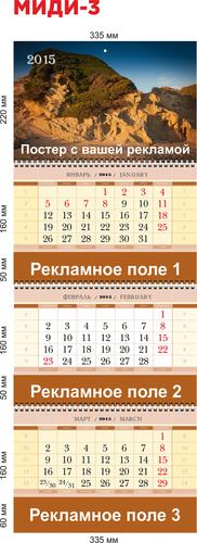 Квартальные календари МИДИ-3