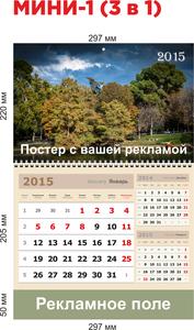 картальные календари МИНИ-1 3 в 1