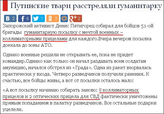 Гуманитарка из Запорожья.jpg
