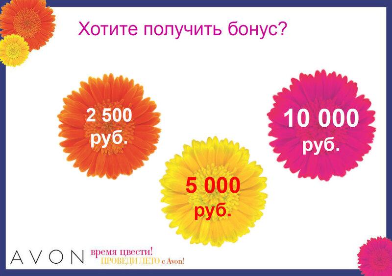 Хотите получить Бонус?