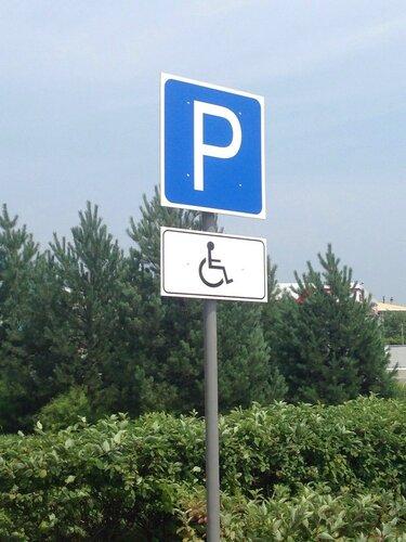 дорожный знак Место Инвалида