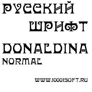 Русский шрифт Donaldina