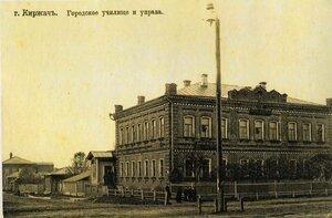 Городское училище и управа