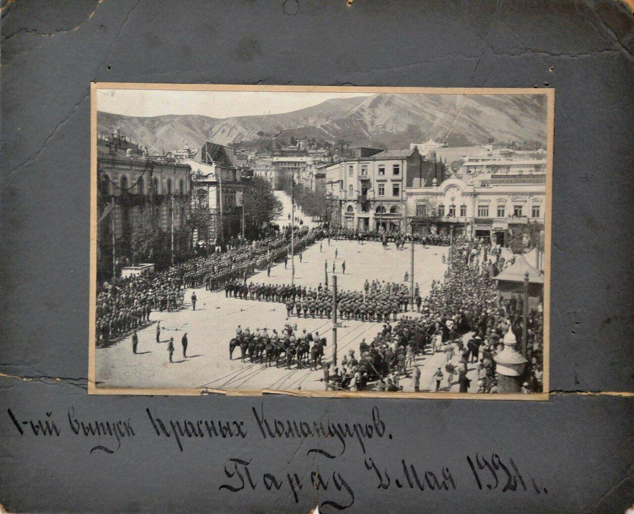 1921. Тифлис. 1-ый выпуск Красных Командиров. Парад 2 мая