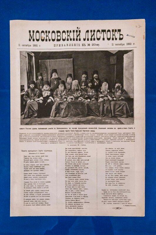 Газета «Московский листок». Прибавление к номеру 283. Москва. 11 октября 1892 года.
