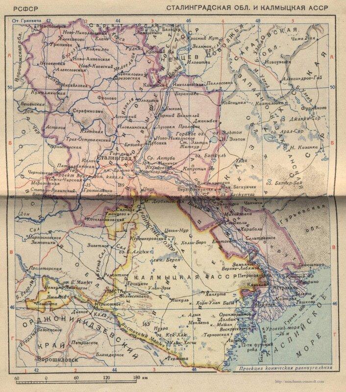 Сталинградская область и Калмыцкая АССР