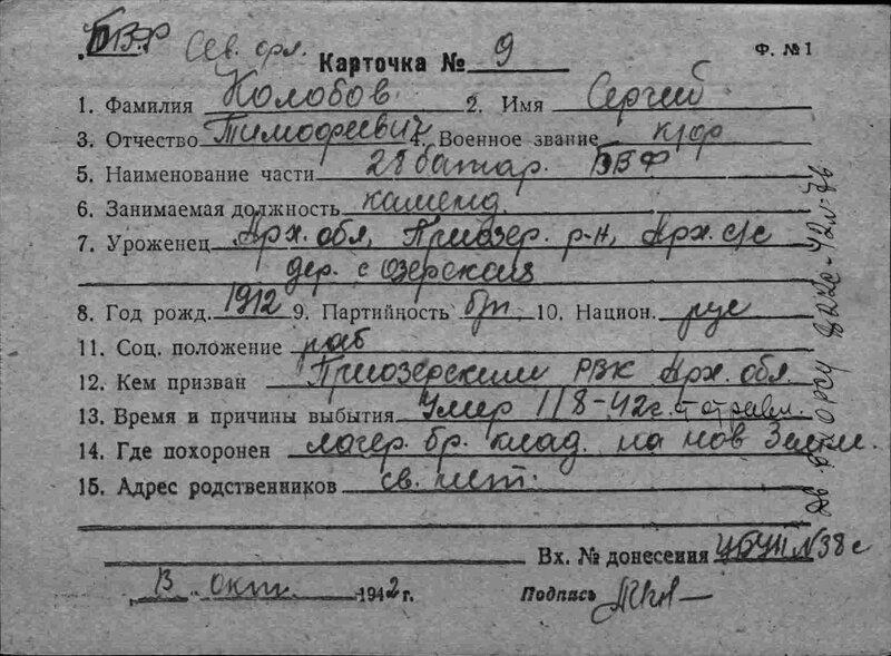 Колобов С.Т.  28 батарея БВФ НЗ ВМБ