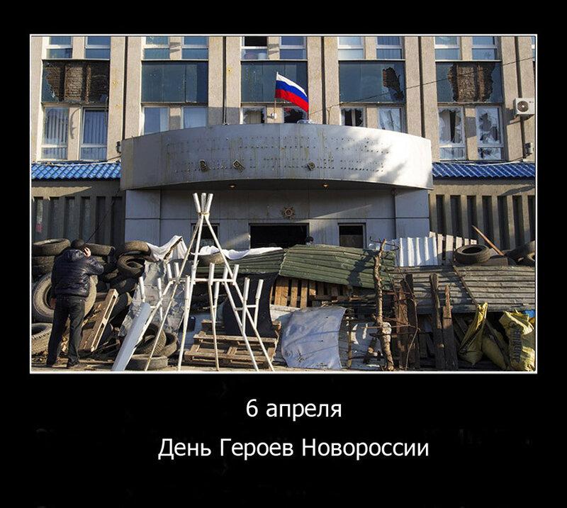 6 апреля День Героев Новороссии4.jpg