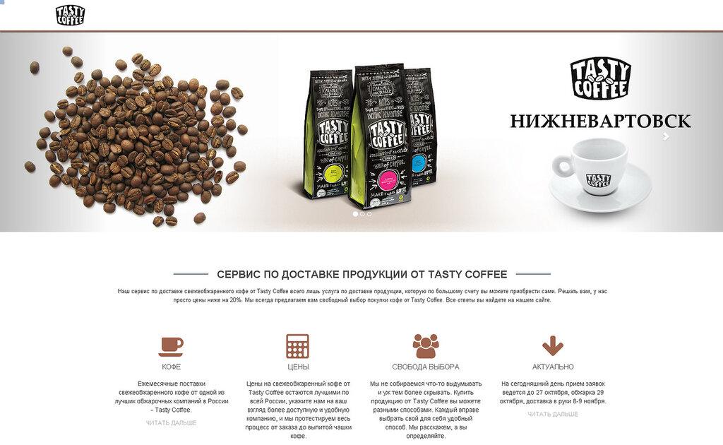 Где купить свежеобжаренный кофе ярославль