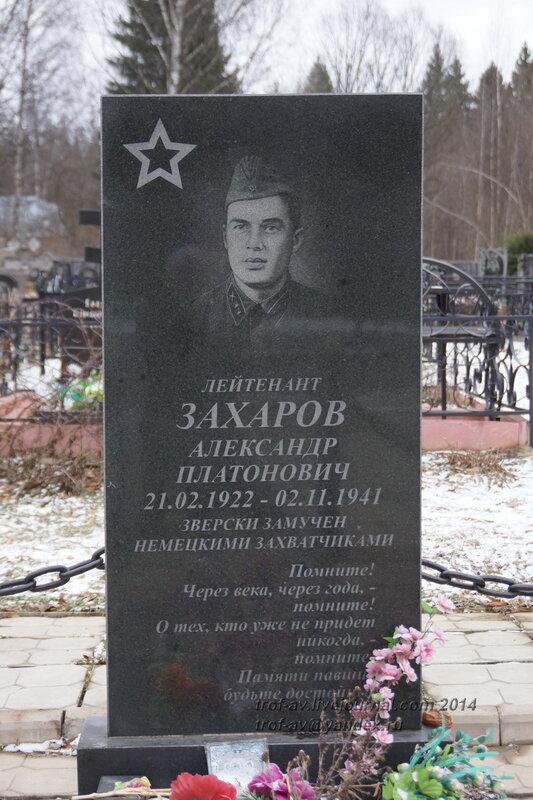 Могила л-та Захарова, Картино Рузского р-на Московской обл.