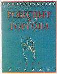 Обложка поэмы П.Г.Антокольского «Робеспьер и Горгона»