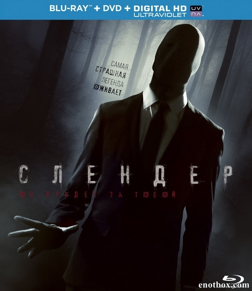 Слендер / Always Watching: A Marble Hornets Story (2015/BDRip/HDRip)