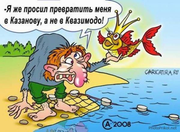 старик и золотая рыбка порно
