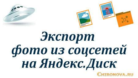Как перенести фото из соцсетей на Яндекс.диск одним кликом.