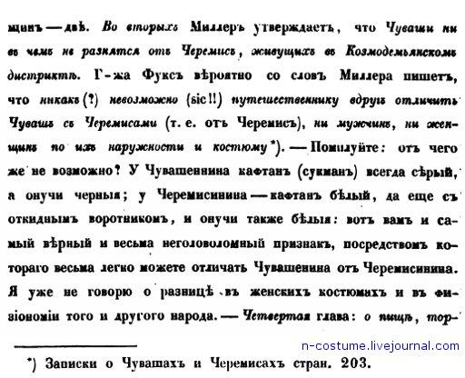 сравнение чувашских и марийских костюмов