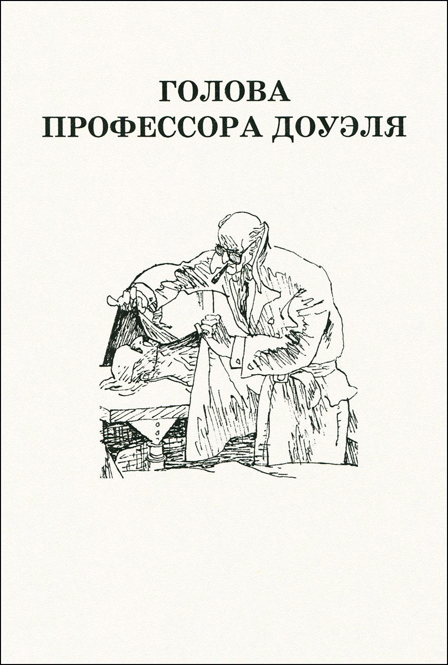 Михаил Петров, Александр Беляев
