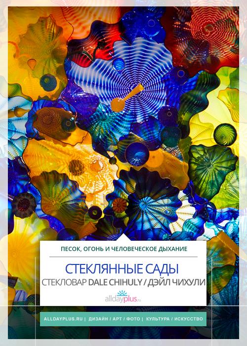 Стеклодув Дэйл Чихули / Dale Chihuly. Фантастические стеклянные сады