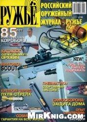 Журнал Ружьё.Российский оружейный журнал №4 1998