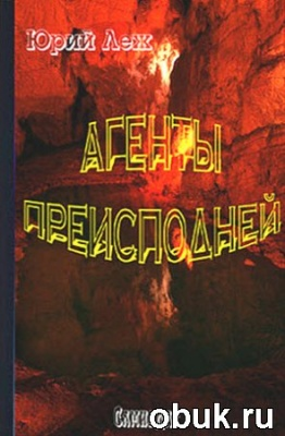 Книга Леж Юрий - Агенты Преисподней