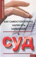 Книга Как самостоятельно написать заявление в суд (DJVU) djvu 15,74Мб