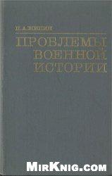 Книга Проблемы военной истории