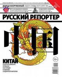 Журнал Русский репортер №15 2014