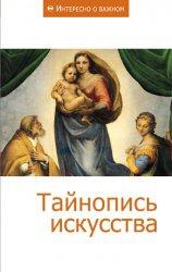 Книга Тайнопись искусства : Сборник статей (Интересно о важном)
