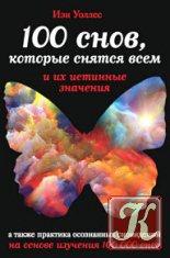 Книга Книга 100 снов, которые снятся всем, и их истинные значения