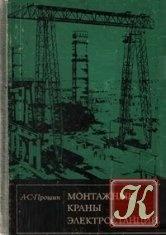 Книга Монтажные краны электростанций