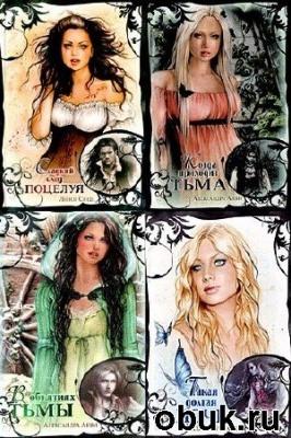 Книга Серия книг «Любовь и вампиры» в 4 томах