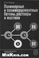 Книга Полимерные и полимерцементные бетоны, растворы и мастики