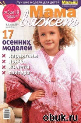 Журнал Мама вяжет. Спецвыпуск №6 (осень 2011)