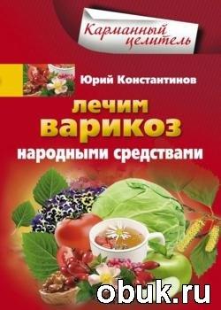 Книга Лечим варикоз народными средствами