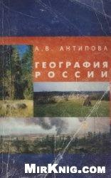 Книга География России. Эколого-географический анализ территории