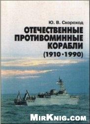 Книга Отечественные противоминные корабли (1910 - 1990)