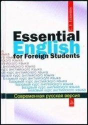 Книга Базовый курс английского языка: Современная русская версия (Essential English for Foreign Students)