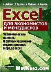 Книга Excel для экономистов и менеджеров. Экономические расчеты и оптимизационное моделирование в среде Excel