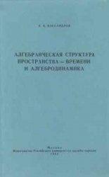 Алгебраическая структура пространства-времени и алгебродинамика