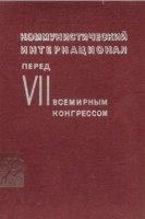 Книга Коммунистический Интернационал перед VII всемирным конгрессом djvu 62Мб