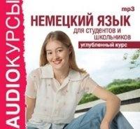 Аудиокнига Немецкий язык для студентов и школьников. Углубленный курс (аудиокнига)  338Мб