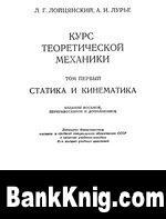 Книга Курс теоретической механиеи. Том 1. Статика и кинематика djvu 10,4Мб