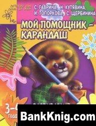 Книга Мой помощник - карандаш. pdf  11,72Мб