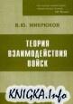 Книга Теория взаимодействия войск