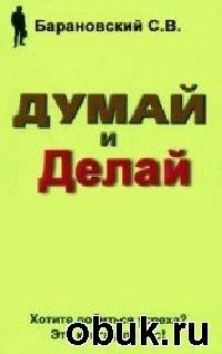 Книга Барановский С. В. - Думай и делай