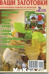 Журнал Ваши заготовки № 2 2012