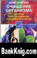 Книга Очищение организма.Система восстановления и обновления клеток pdf 52,28Мб