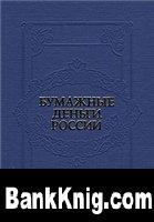 Книга Бумажные деньги России pdf 14,5Мб