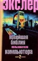 Журнал Новейшая библия пользователя компьютера djvu 27Мб
