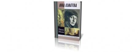 Книга Анна Андреевна #Ахматова (1889-1966) — русская поэтесса, литературовед и переводчица, одна из наиболее значимых фигур русской л